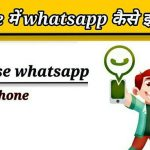 WhatsApp Jio Phone में Install कैसे करें और WhatsApp कैसे चलाये