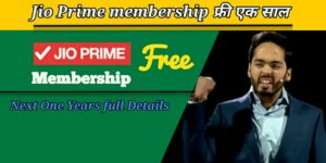 Reliance jio prime membership free