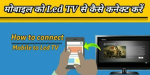 Android mobile LED TV se connect kaise kare