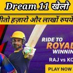 Dream 11 क्या है और कैसे खेलें जीतें पूरी जानकारी