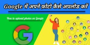 Google par apne photo upload kaise kare