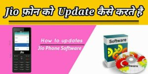 Jio Phone Update kaise kare