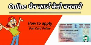 Pan card kaise apply kare