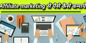 what is affiliate marketing hindi