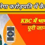KBC में कैसे जायें | KBC Registration Process की पूरी जानकारी