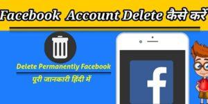 facebook account delete kaise kare