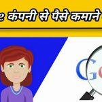 Top 5 Tarike Google se Paise Kaise kamaye हिंदी में सीखे