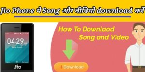 jio phone me song aur video download kaise kare