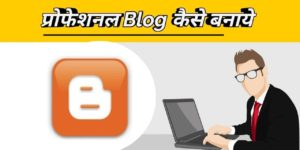 free blog website kaise banaye hindi