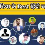 इंडिया के Best Hindi Blog और Blogger लाखों पैसे कमातें है