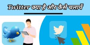 twitter kya hai, twitter account hindi