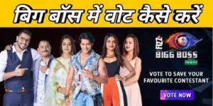 bigg boss me vote kaise kare hindi