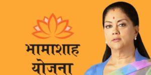 Bhamashah Yojana and Bhamashah Card hindi