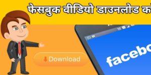 facebook video download hindi