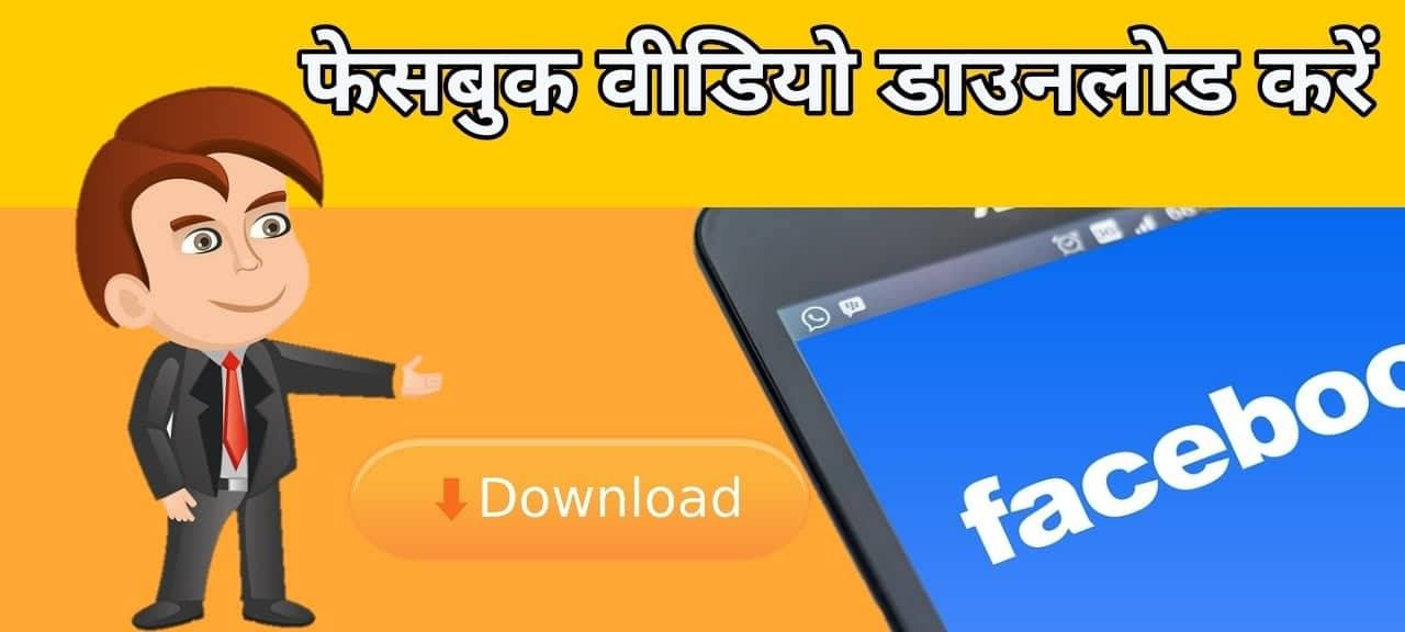 facebook video download hindi