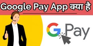 google Pay App hindi