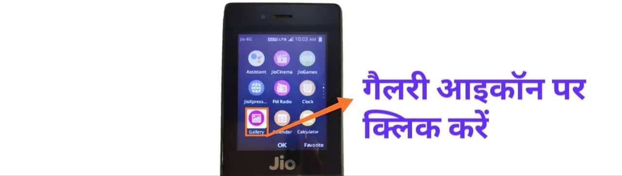 Jio Phone में Photo Editing और फोटो कैसे सजायें