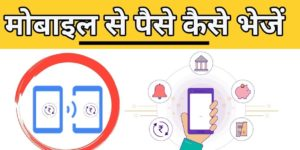 mobile se money transfers kare