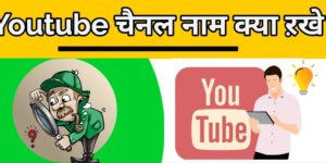 youtube channel name idea hindi