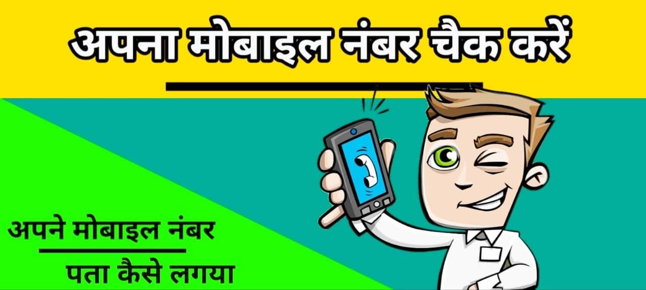 mobile number check kare hindi