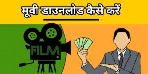 online hd movie download