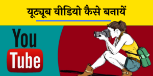 how to make youtube video hindi me