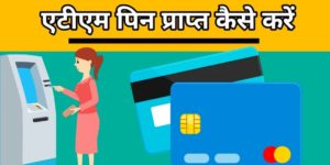 pnb atm pin generate hindi