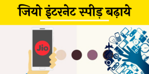 increase jio net speed kaise bdaye hindi