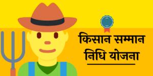 kisan samman nidhi yojana online