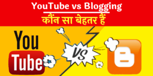 youtube vs Blogging hindi
